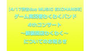 【4/17渋谷duo MUSIC EXCHANGE】ゲーム実況者わくわくバンド 4thコンサート ~新装開店わくわく~についてのお知らせ