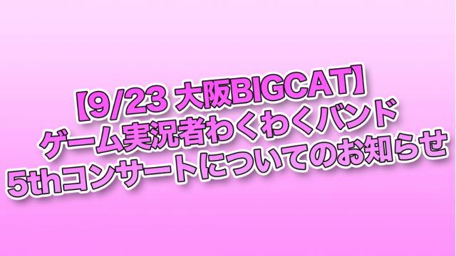 【9/23 大阪BIGCAT】ゲーム実況者わくわくバンド 5thコンサートについてのお知らせ
