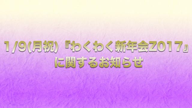 1/9(月祝)『わくわく新年会Z017』に関するお知らせ