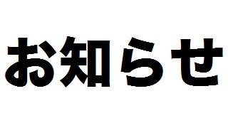 【わくわくバンド】4/19 チケット先行に関するお知らせ・注意事項
