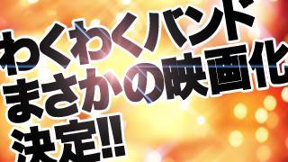 『ゲーム実況者わくわくバンド』本人たち主演で実写映画化!