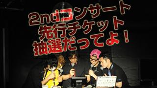わくわくバンド 2ndコンサート チケット先行販売 本日16日23時まで!急ぐべし!