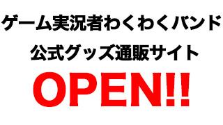 【重大発表】ゲーム実況者わくわくバンド グッズ通販サイトオープン!!