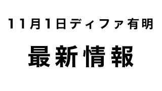 ゲーム実況わくわくフェスティバル最新情報(お知らせとお詫び)