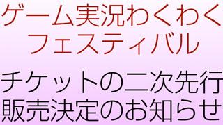 ゲーム実況わくわくフェスティバルver.0【※デバッグ大会】チケットの二次先行販売決定!