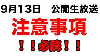【9月13日ゲーム実況わくわく荘 公開生放送 注意に関して】