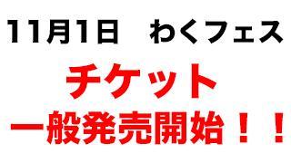 11/1(土)ゲーム実況わくわくフェスティバルver.0【※デバッグ大会】チケット一般発売!!