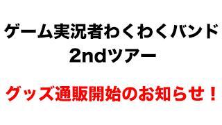 ゲーム実況者わくわくバンド2ndツアーグッズ通販開始のお知らせ!