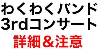 【2月22日いよいよ大阪!】ゲーム実況者わくわくバンド 3rdコンサート ~単純明快わくわく~ ライブに関するご注意