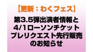 【更新:わくフェス】第3.5弾出演者情報と4/1ローソンチケットプレリクエスト先行販売のお知らせ