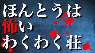 【8/15 わくわく荘放送】緊急特集 ほんとうは怖いわくわく荘