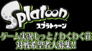 ゲーム実況もっと!わくわく荘『Splatoon』対戦希望者大募集!
