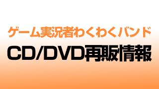 『ゲーム実況者わくわくバンド』CD/DVD再販情報
