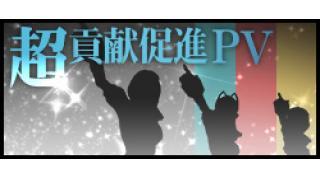 超貢献促進PV 「Let's貢献! ~恋の懲役は1,000,000年~」