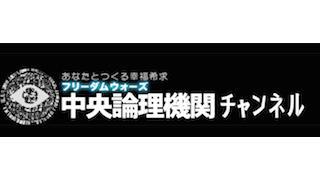 中央論理機関チャンネル 設定紹介