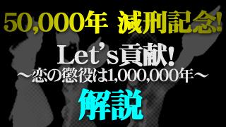 50,000年減刑記念! Let's貢献! ~恋の懲役は1,000,000年~ 解説