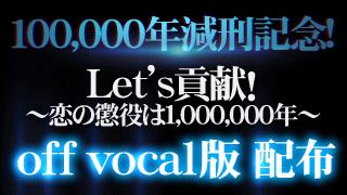 100,000年減刑記念! offvocal版楽曲を配布します