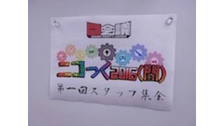 【ニコつく2016(闘)始動】
