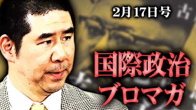 【国際政治chのブロマガ】 古川勝久「実は、告白しないといけない…」 … #18番組後記