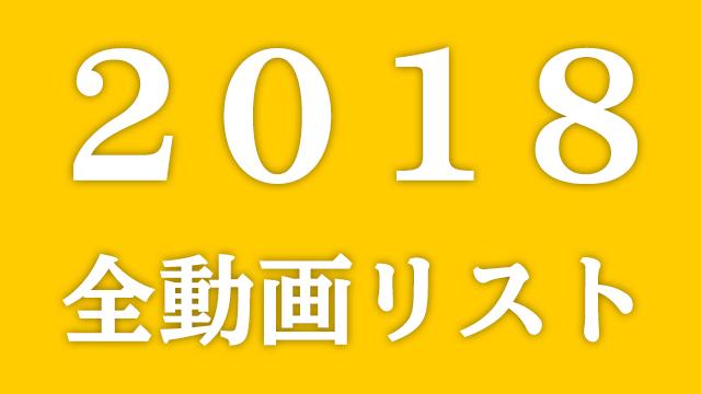 国際政治チャンネル 2018年番組リスト