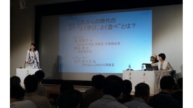 全国小中学生プログラミング大会 プレイベント 「プログラミング体験キャラバン@東京」が開催された