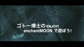 『ゴトー博士のenchantMOONで遊ぼう!』アーカイブ動画公開開始!