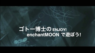 『ゴトー博士のenchantMOONで遊ぼう!』アーカイブ動画第二弾公開