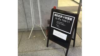 【ポエム】マイコン中年大興奮! アキバにオープンしたレトロショップBEEPに潜入する!