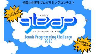 人類総プログラマー化計画 第二段階始動! 小中学生向けプログラミングコンテスト9leap ジュニアプログラミングチャレンジ