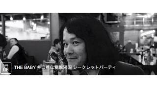 【ベイビー】井口尊仁が極秘来日!?衝撃の展開とは!?