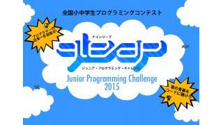 25日から冬休み特別新連載! 【小中学生のための】JavaScriptによるシューティングゲームの作り方を開始