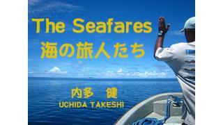 【サンプル記事】The Seafares 海の旅人たち