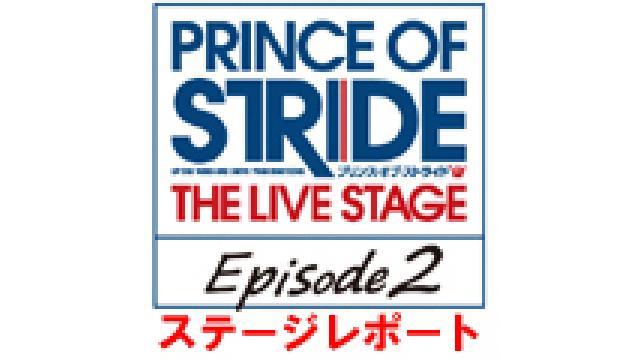『プリンス・オブ・ストライド THE LIVE STAGE』Episode2ステージレポート