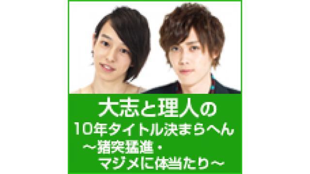 5月23日放送の『じゅっきま!』#10放送後記