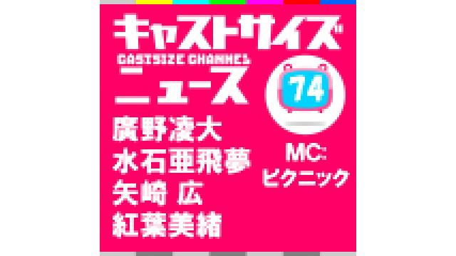 5月24日放送の『キャストサイズニュース+(プラス)』#3&『キャストサイズニュース』第74回放送後記