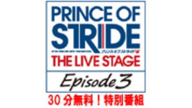 6月9日放送の『プリンス・オブ・ストライド THE LIVE STAGE』エピソード3直前特別番組放送後記