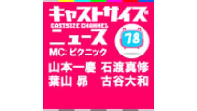 7月19日放送『キャストサイズニュース』第78回&『キャストサイズニュース+(プラス)』#5放送後記