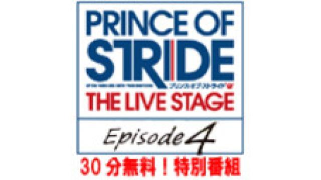 8月3日『プリンス・オブ・ストライド THE LIVE STAGE』エピソード4直前特別番組放送後記