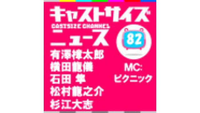 9月27日『キャストサイズニュース』第82回&『キャストサイズニュース+(プラス)』#8放送後記