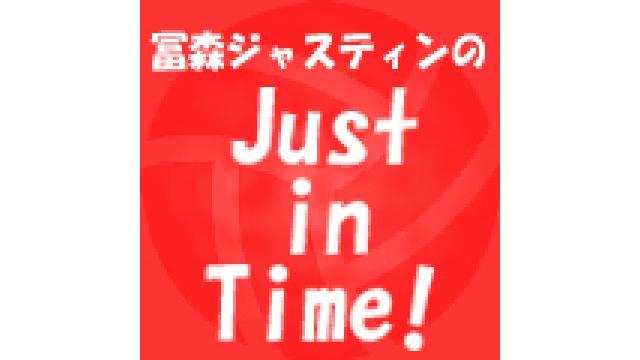 10月30日(月)21時から放送の『冨森ジャスティンのJust in Time!』第2回も皆様からのおたよりを募集しております