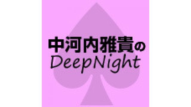 10月6日『中河内雅貴のDeep♠Night』#12放送後記