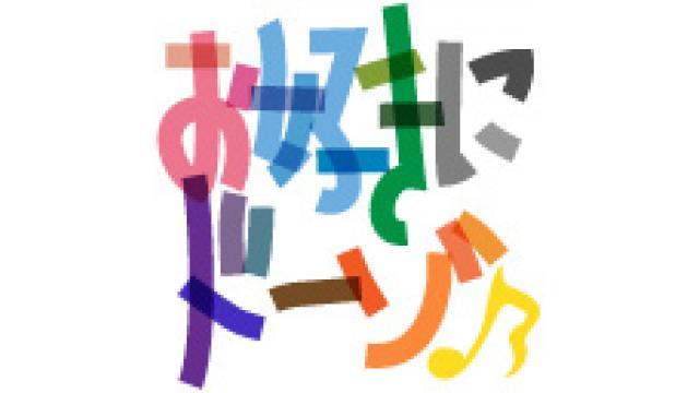 10月24日『お好きにド~ゾ♪』第三十三夜放送後記