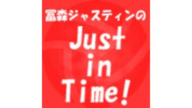 『冨森ジャスティンのJust in Time!』第3回放送後記