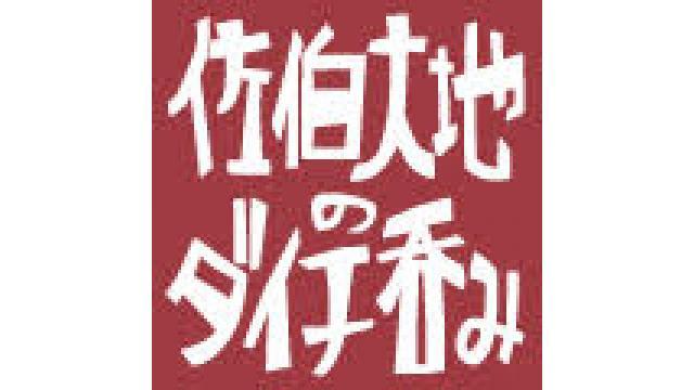12月26日『佐伯大地のダイチ呑み』第七回放送後記