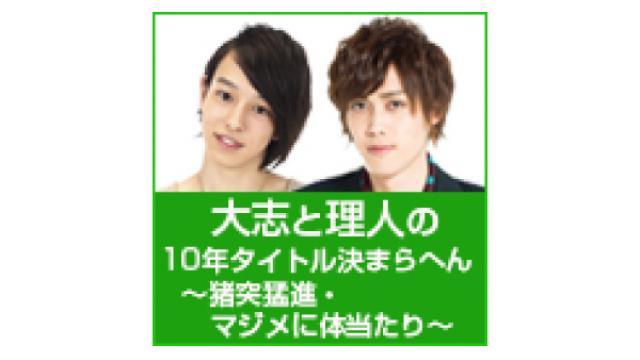 【8月20日(火)21時~放送!】『じゅっきま!』#36(3周年回) ゲスト:櫻井圭登さん