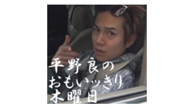 【7月9日(木)21時~放送!】『平野 良のおもいッきり木曜日』第六十二夜
