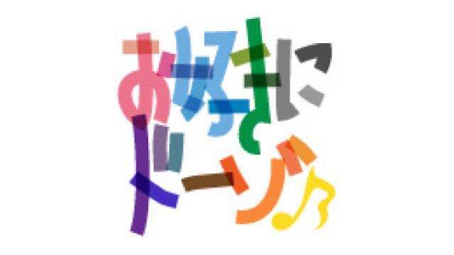 【4月16日(月)21時~放送!】『お好きにドーゾ♪』第三十九夜