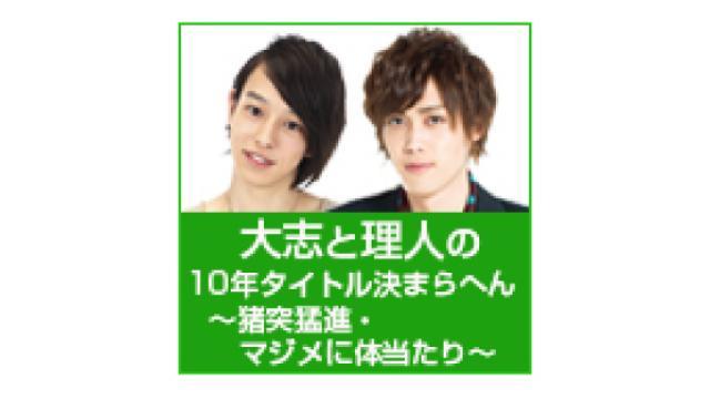 【ゲスト決定!】4月2日(月)21時放送『じゅっきま!』#20 ゲスト:山田ジェームス武さん