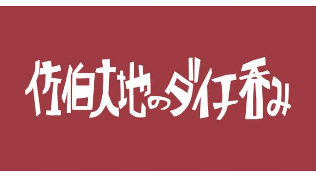 【7月29日(日)20時~放送!】『佐伯大地のダイチ呑み』第十四回