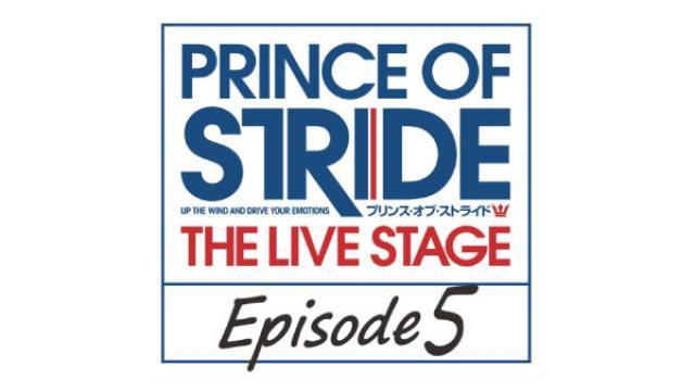 5月21日(月)20:30~放送!30分無料!!『プリンス・オブ・ストライド THE LIVE STAGE』エピソード5 直前特別番組
